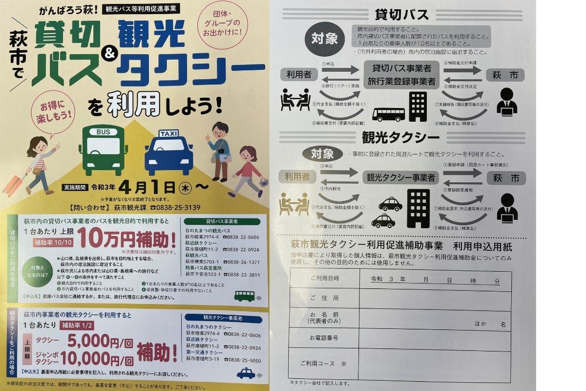 萩市で貸切バス&観光タクシーを利用しよう!